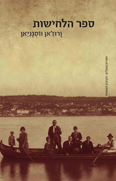 """Romanul """"Cartea șoaptelor"""" de Varujan Vosganian a fost publicat în ebraică"""
